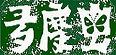 グループ多摩虫 GROUP TAMAMUSHI